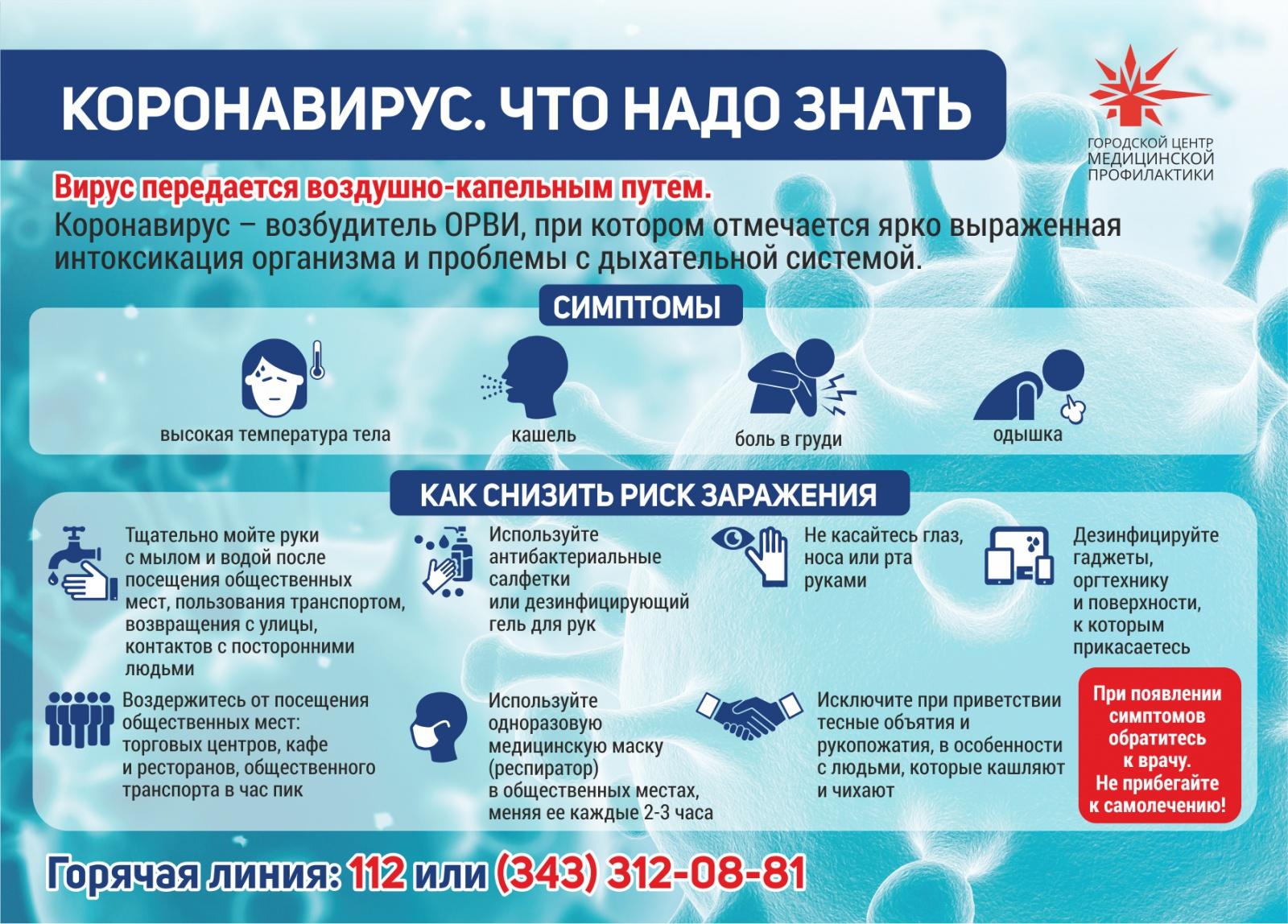 https://profilaktica.ru/upload/iblock/555/55512112f50904c9e3db7289e06b6ad9.jpg