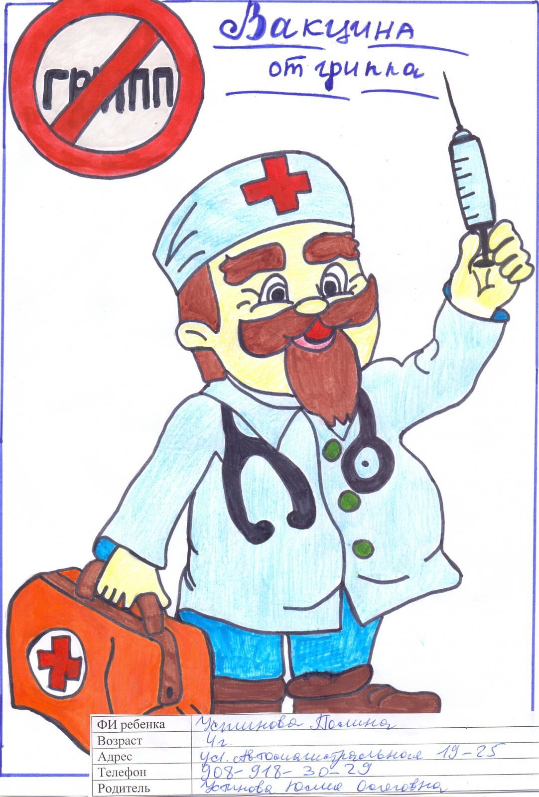 Рисунки как я борюсь с гриппом