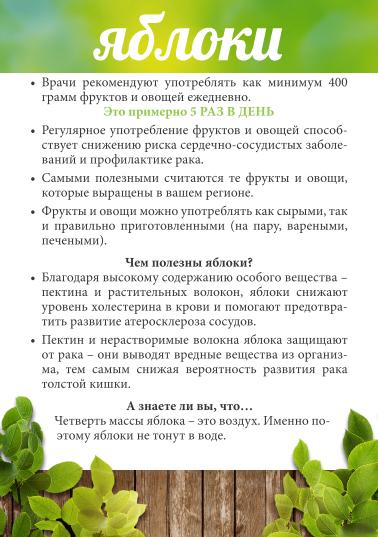 Яблоко полезные свойства.png