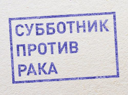 subbotnik.jpg