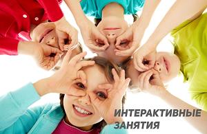баннер интерактивы.png