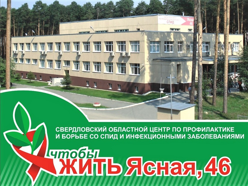 Свердловский СПИД-центр на Ясной, 46
