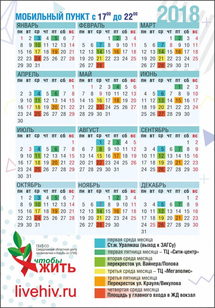 Календарь с датами работы пунктов экспресс-тестирования