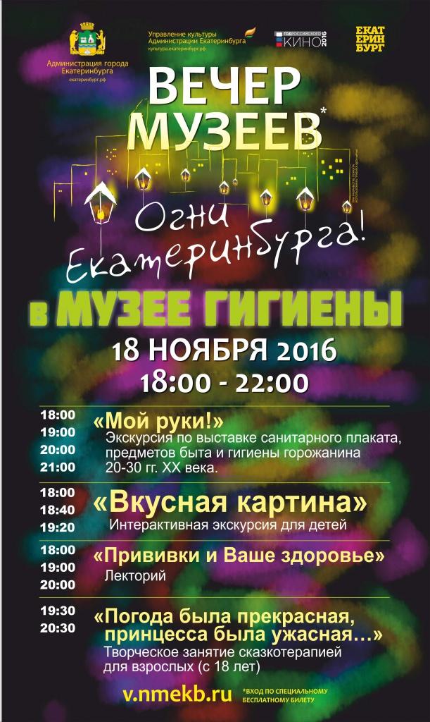 баненр_Огни Екатеринбурга.jpg