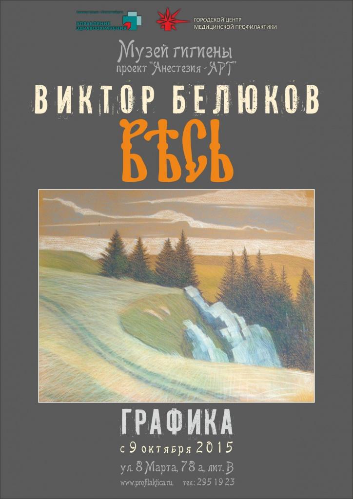 Веси_Белюков_2015.jpg